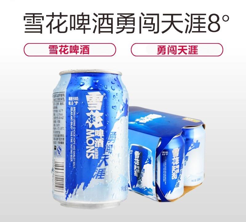 雪花啤酒勇闯天涯*6罐