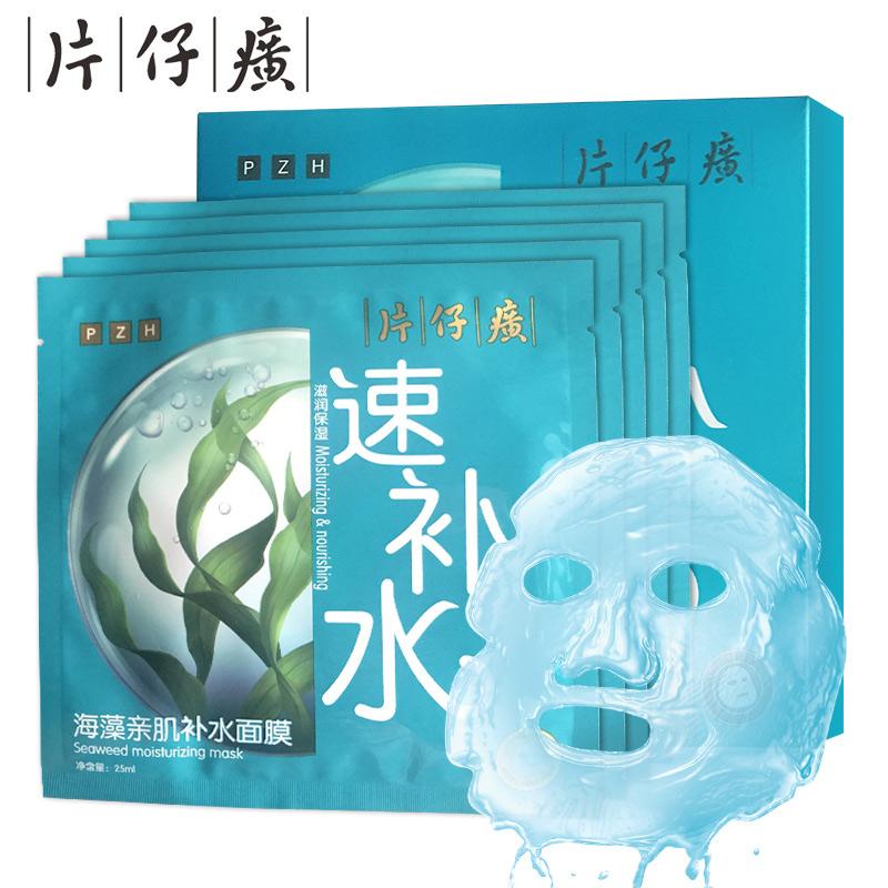 片仔癀3盒海藻亲肌补水面膜滋养保湿 快速补水 平衡水油面膜 25ml*5片*3盒/件