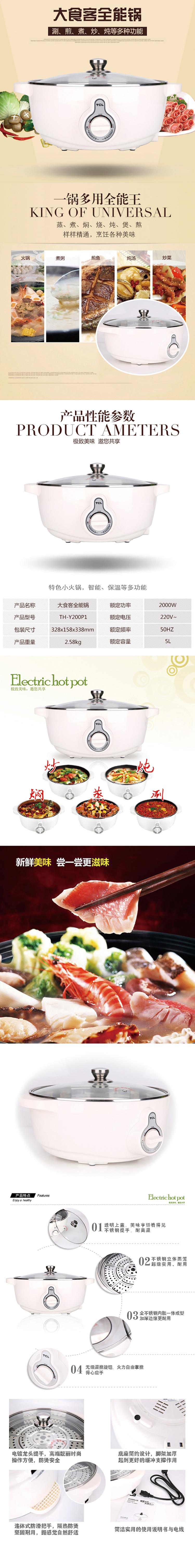 大食客详情图750.jpg