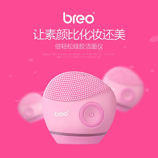 breo倍轻松mini硅胶洁面洗脸仪防水毛孔清洁仪器