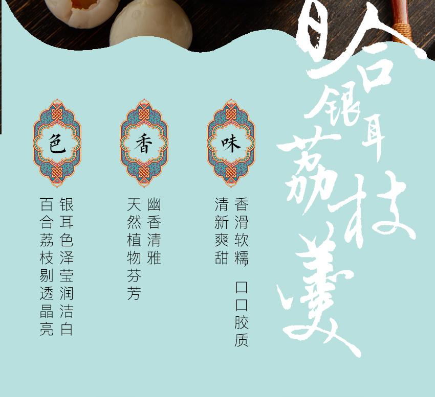 荔枝银耳羹_02.jpg