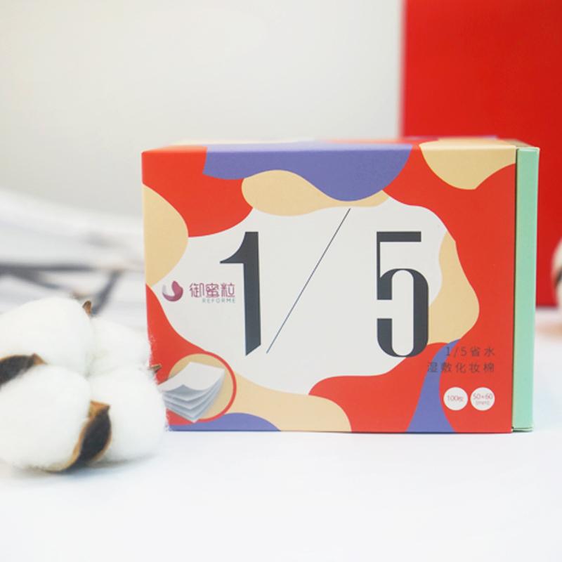 御蜜粒1/5省水化妆棉Reforme超薄脸部卸妆棉湿敷深层清洁100片