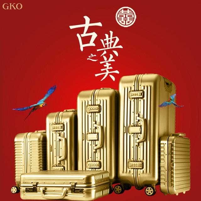GKO铝镁合金阳极氧化表面一体成型轻铝箱旅行箱行李箱子28寸