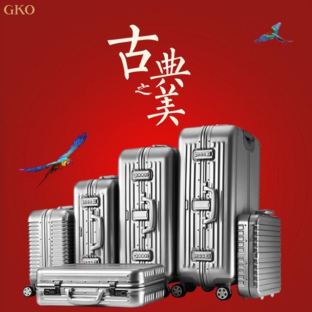 GKO铝镁合金阳极氧化表面一体成型轻铝箱旅行箱登机箱行李箱子20寸A款