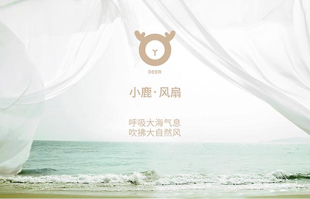 小鹿风扇详情页_02.jpg