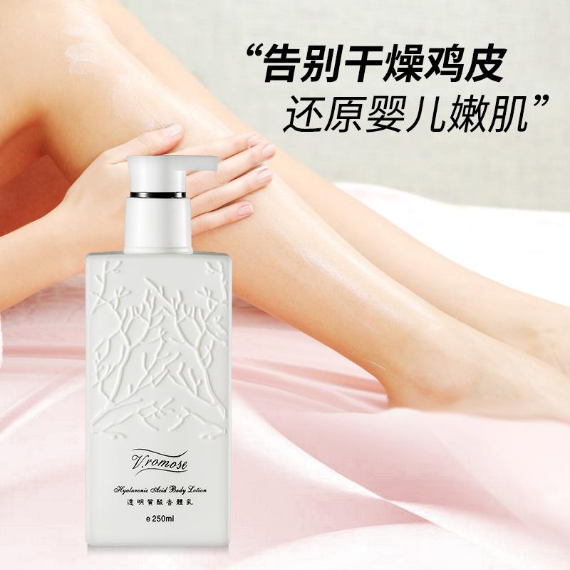 柔梦丝/透明质酸身体乳250ml保湿滋润持久留香 长效保湿