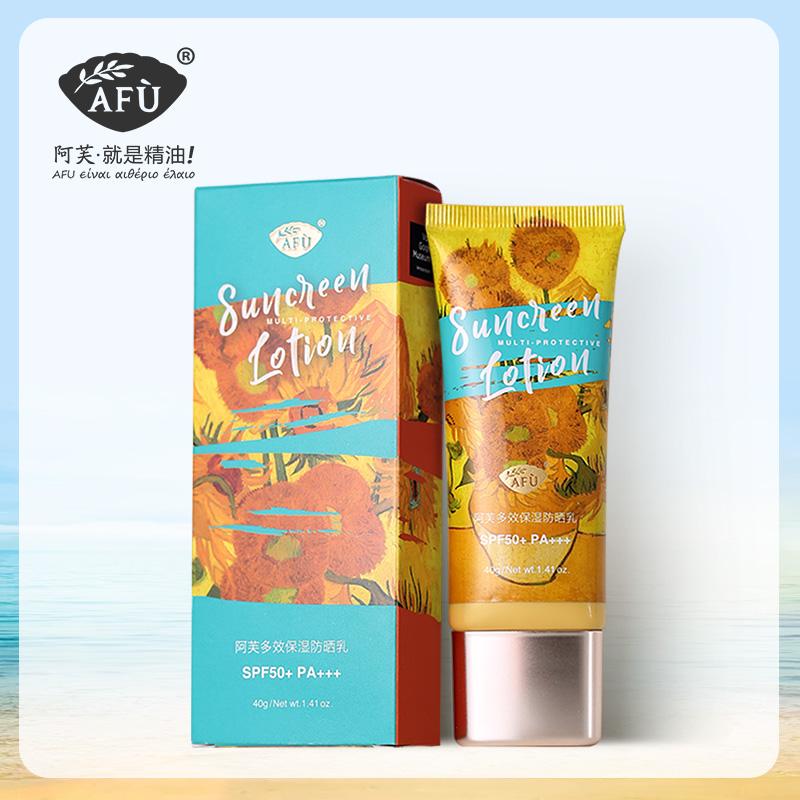阿芙多效保湿防晒乳 SPF50+ PA+++(梵高合作版)