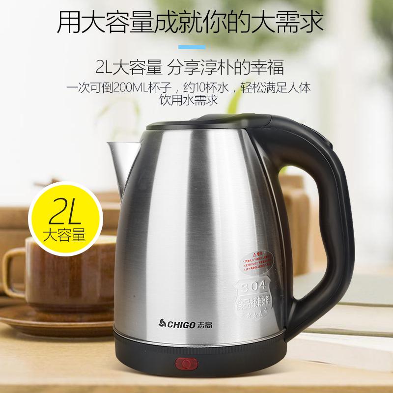 Chigo/志高 ZY-1801电热水壶烧水壶1.8L家用自动断电304不锈钢
