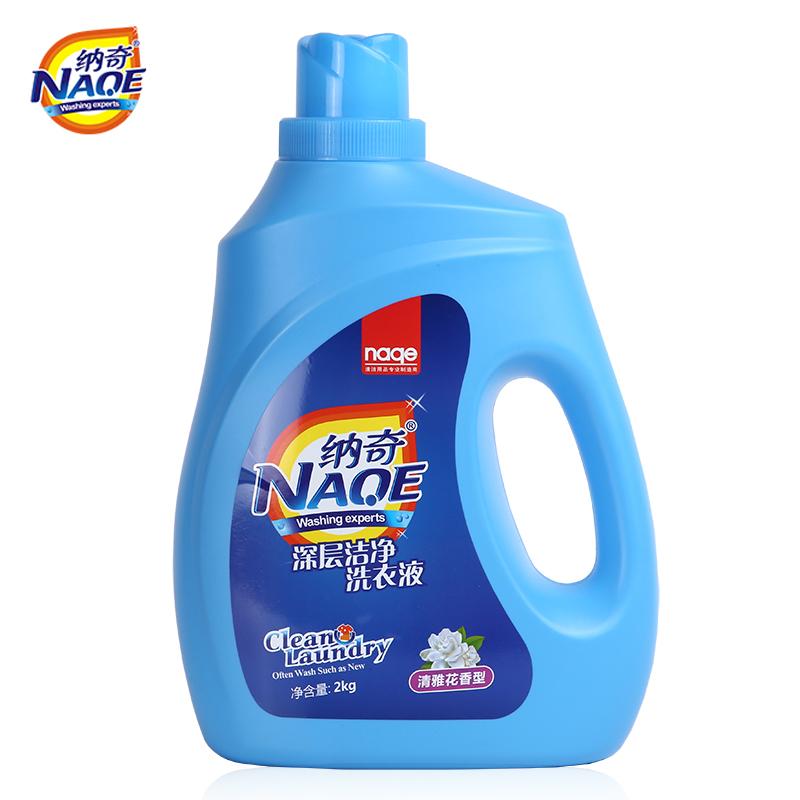 纳奇深层洁净洗衣液4斤/2KG装大容量持久清香
