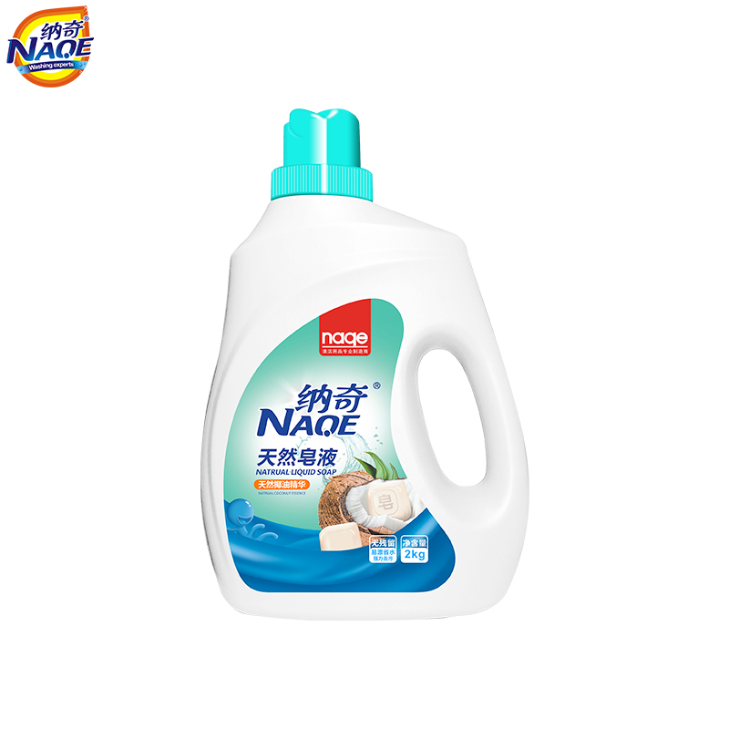 纳奇家用衣物洗涤剂家庭机洗衣物清洗皂液洗衣液2kg*2瓶装