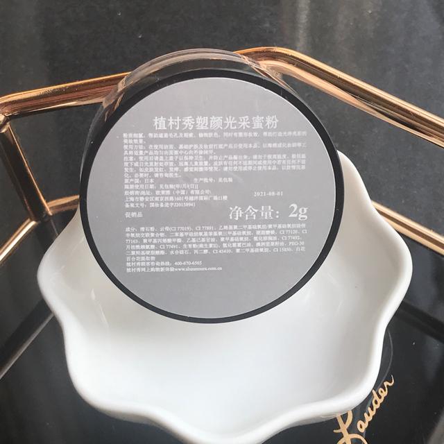 日本Shu Uemuea植村秀塑颜光采蜜粉 2g中小样带粉扑 散粉 钻石光定妆粉 控油
