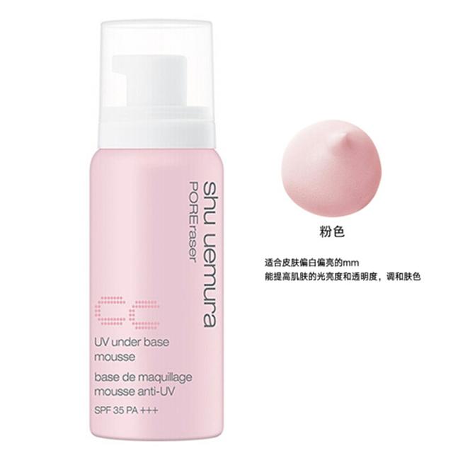 日本Shu-uemura植村秀毛孔柔细泡沫隔离液粉色/ 米色 SPF35 PA+++ 隐形毛孔 提亮肤色 防晒隔离 50g