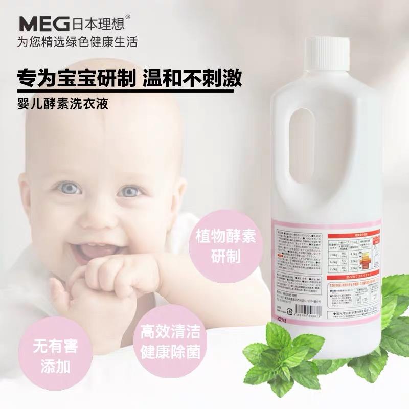日本原装理想® 酵素植物洗衣剤 I love mama 1000ml