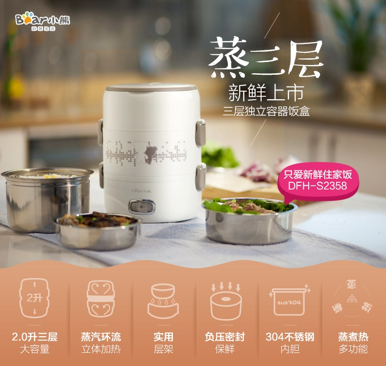 Bear/小熊 DFH-S2358 电热饭盒加热饭盒保温可加热三层蒸饭器