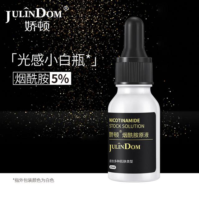 JulinDom/娇顿烟酰胺原液15ml 补水保湿 提亮肤色