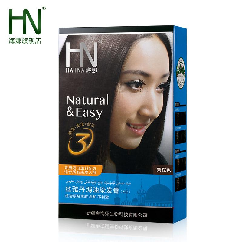 新疆海娜丝雅丹植物焗油染发霜-抗过敏(自然黑)120ml染发无异味护染二合一不含重金属不伤发