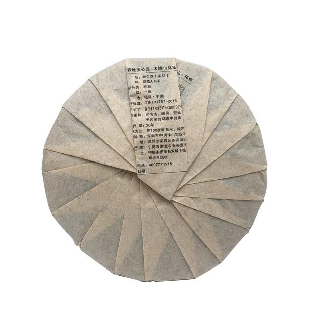 中闽洋山福鼎白茶 6年特级老白茶300g 礼盒装