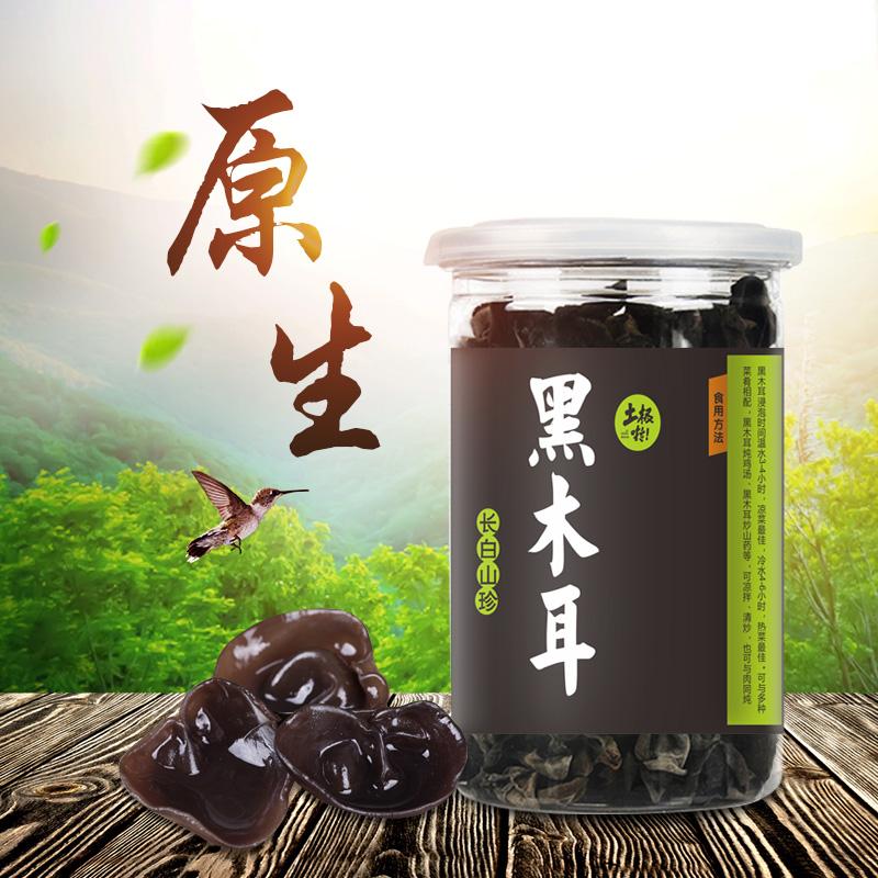 土极啦 黑木耳 东北特产山珍干货 原生菌菇 100g/罐*3