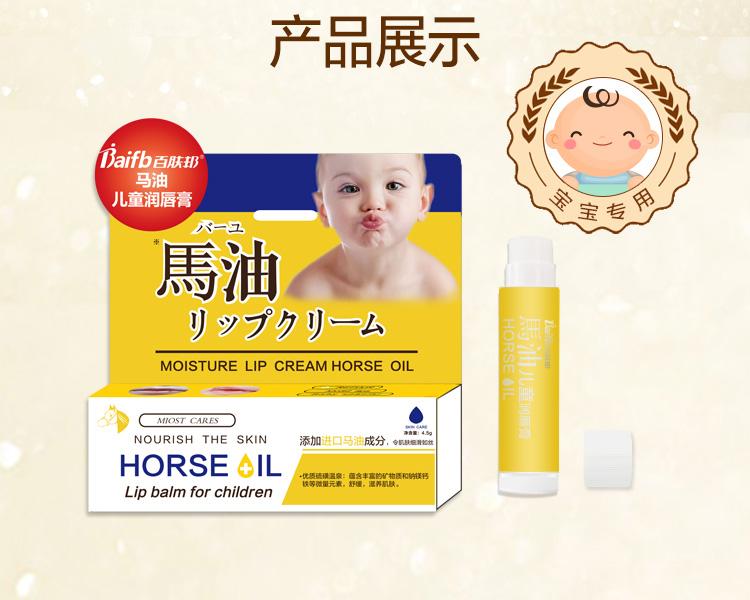 百肤邦 马油儿童润唇膏可食用婴幼儿宝宝护唇膏滋润保湿4.5g