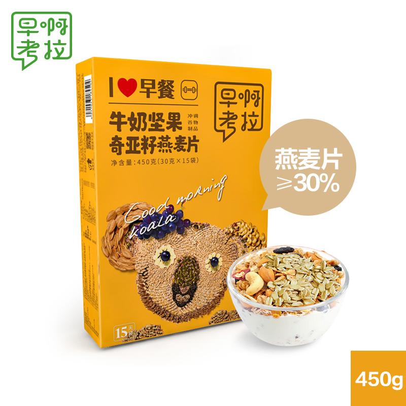 早啊考拉牛奶坚果奇亚籽燕麦片450克/盒(30gx15袋)