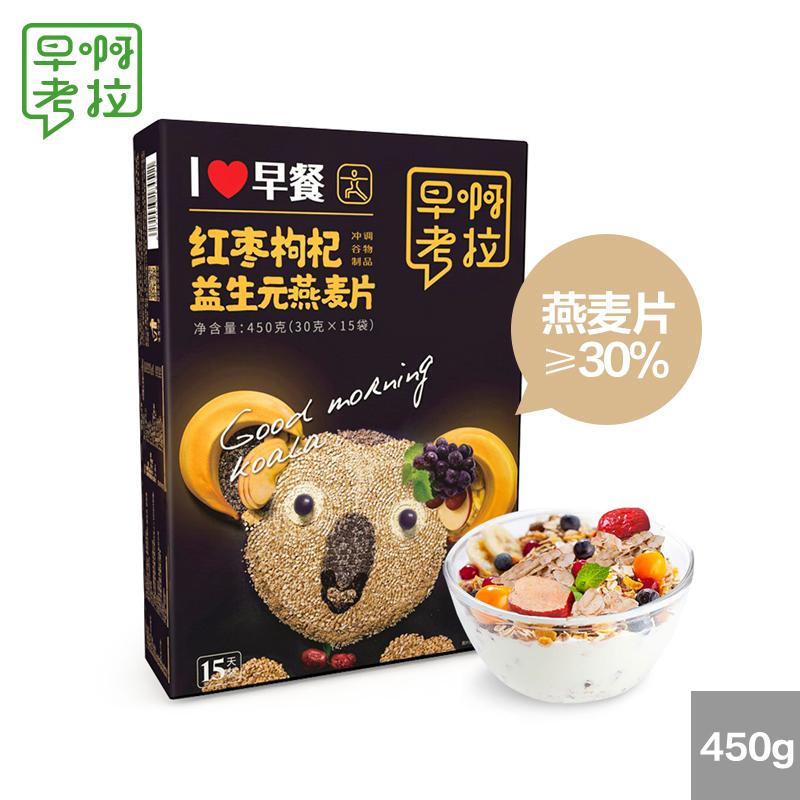 早啊考拉红枣枸杞益生元燕麦片450克/盒(30gx15袋)