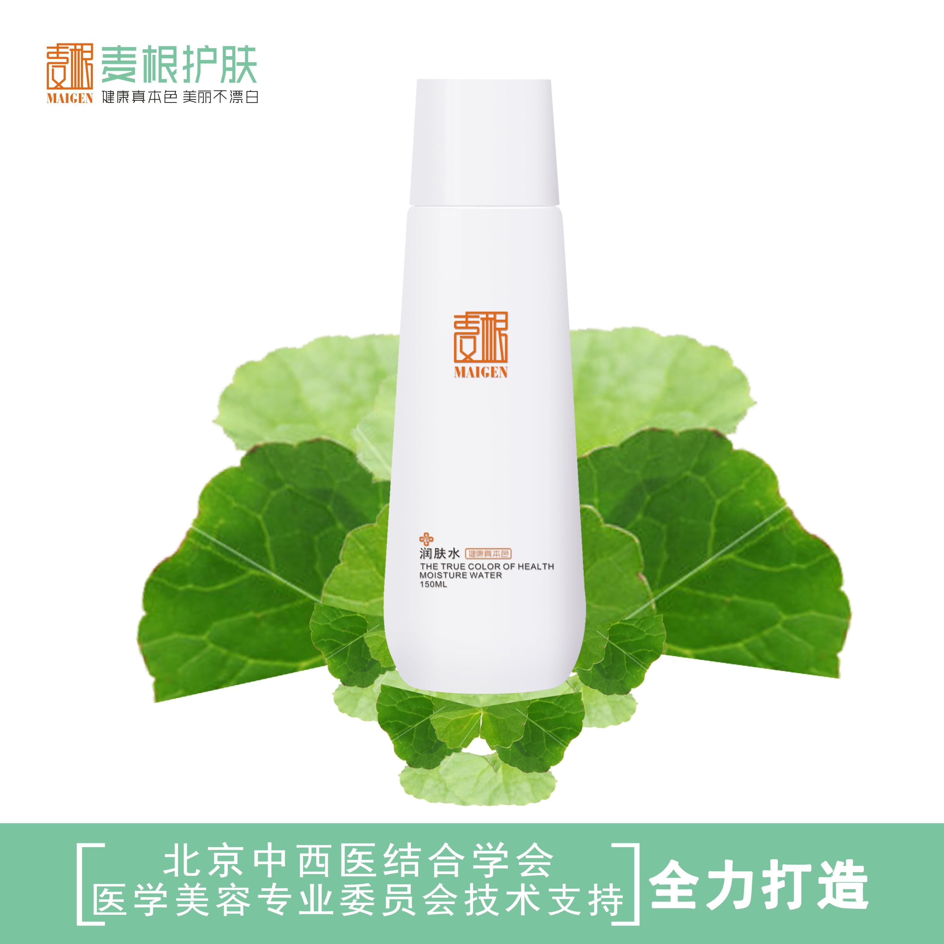 麦根(MAIGEN)卷柏锁水润肤水 化妆水 水润保湿 舒缓肌肤补水温和不刺激皮肤150ml/瓶