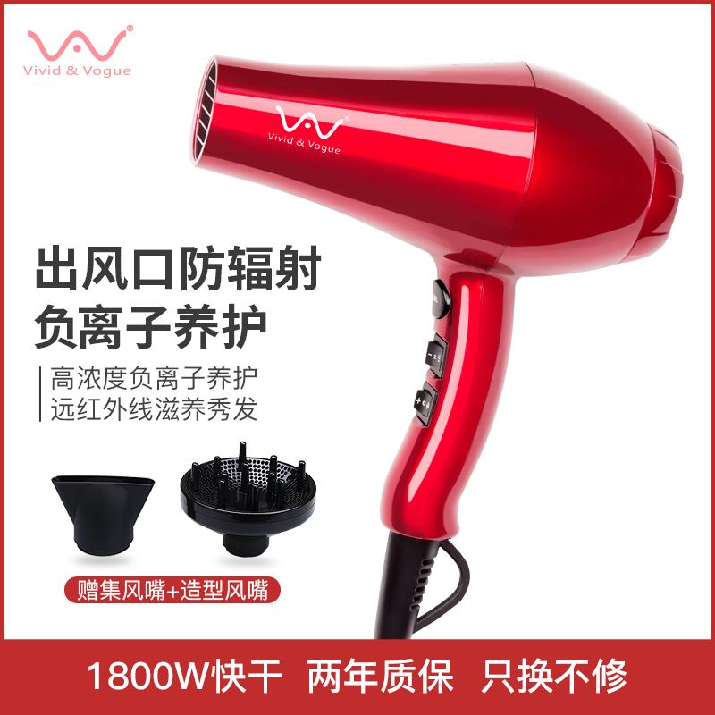 唯戈(Vivid&Vogue)红外线负离子电吹风VAV-104A