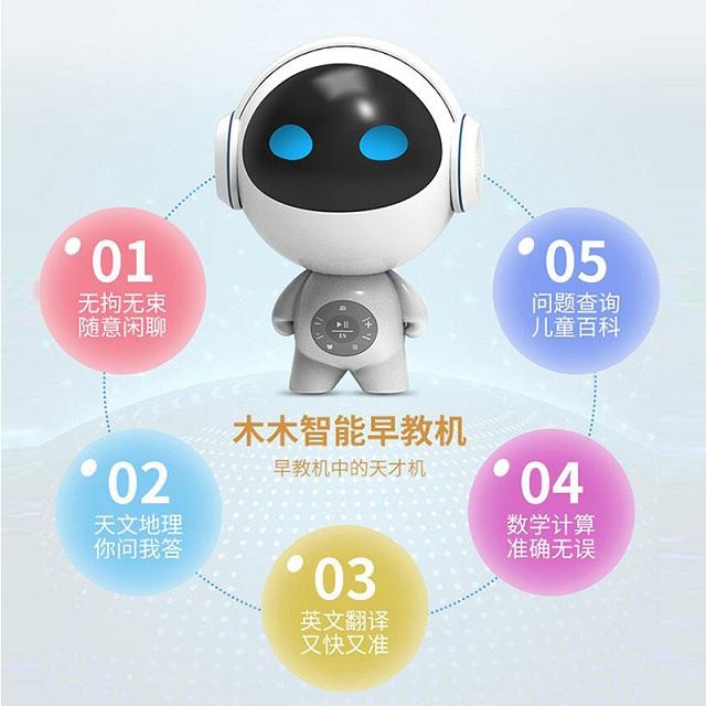 欧达木木早教机器人幼儿早教语音互动中英快译故事儿歌Q1