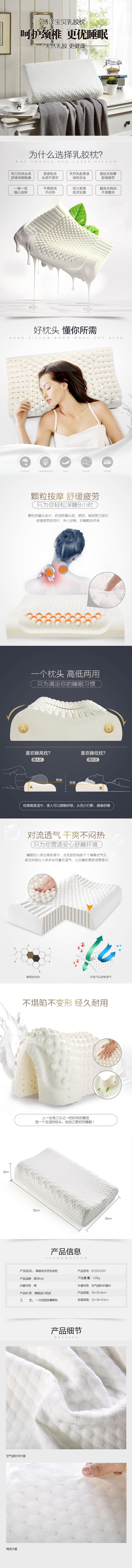 泰国纯天然乳胶枕750PX.jpg