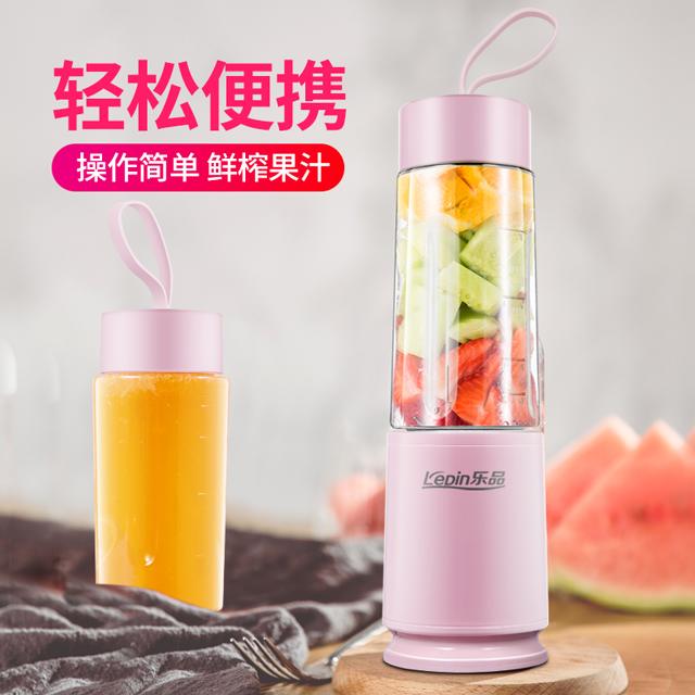 乐品家用果汁机榨汁机小型搅拌机便携果汁机