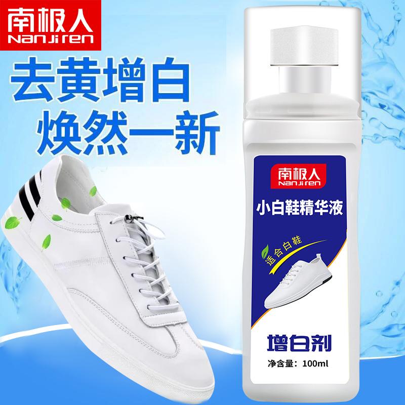南极人白鞋精华液增白剂100ML