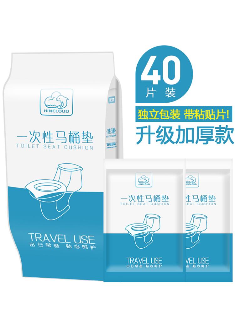 40片一次性马桶垫旅游防水马桶套坐垫纸厕所坐便器坐便套旅行用品