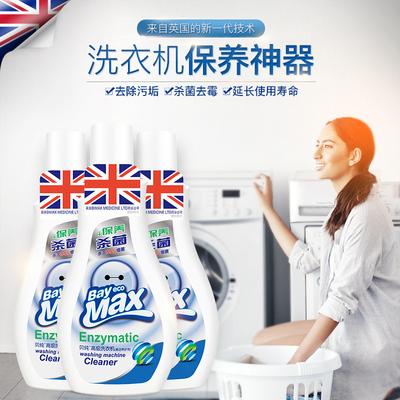洗衣机保养神器,除菌99% 贝纯活氧酵素洗衣机槽清洁除菌养护剂