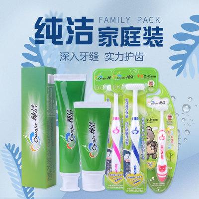 纯洁T型竖刷式牙刷男女家庭进口软毛含碳抗菌清理牙渍深入牙龈呵护全家豪华家庭装