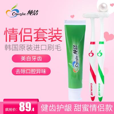 纯洁T型竖刷式牙刷男女成人牙膏软毛含碳抗菌清理牙渍深入牙龈