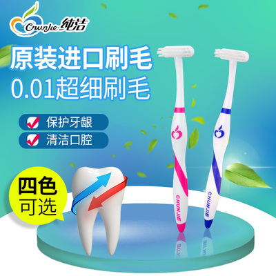 纯洁T型竖刷式牙刷男女成人软毛含碳抗菌清理牙渍深入牙龈包邮1支装  颜色随机