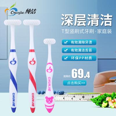 纯洁T型竖刷式牙刷男女家庭进口软毛含碳抗菌清理牙渍深入牙龈