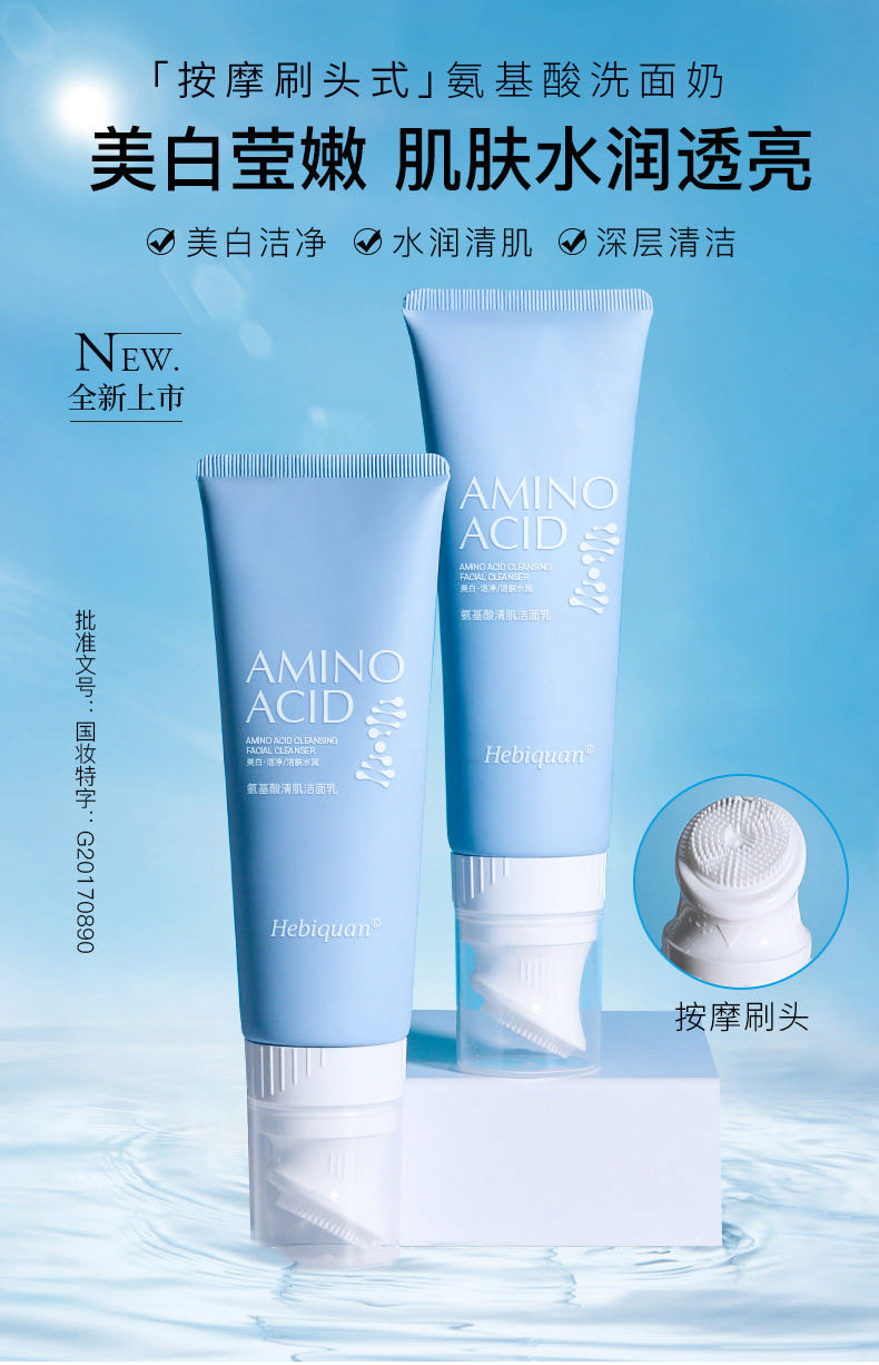 赫碧泉氨基酸按摩洗面奶水润清肌除螨清洁舒缓洁肤控油洁面乳 2支