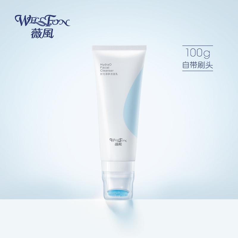 大水滴薇风小蓝刷洗面奶 氨基酸温和深层清洁毛孔带刷头