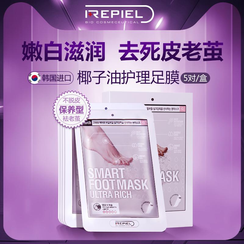 韩国进口莉碧儿椰子油滋养护理-足脚膜