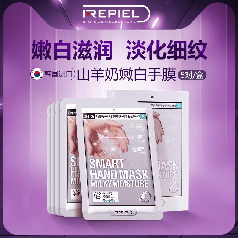 韩国进口REPIEL莉碧儿山羊奶滋养护理-手膜