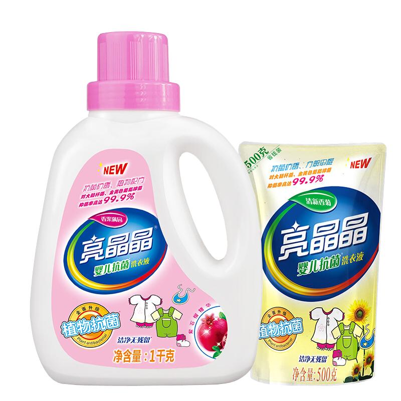 亮晶晶婴儿抗菌洗衣液 植物精华温和护衣守护套装 1kg+500g
