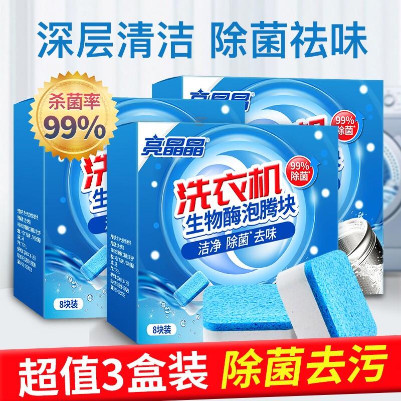 亮晶晶 洗衣机生物酶泡腾块3盒杀菌消毒清理污渍