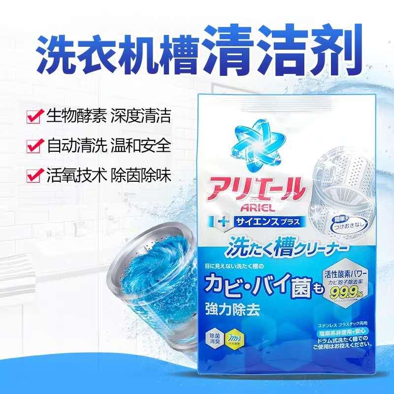 日本P&G宝洁 滚筒直筒洗衣机槽清洗剂除垢清洁粉 250g