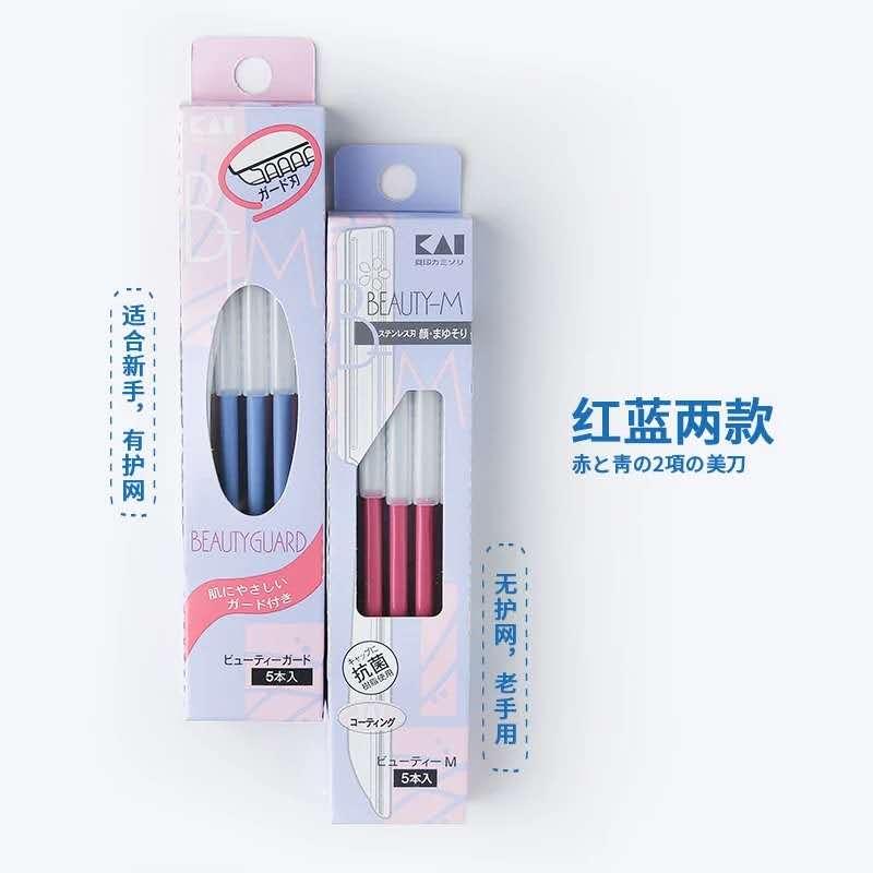 日本KAI贝印修眉刀美容刮眉刀 带防护套 5支装