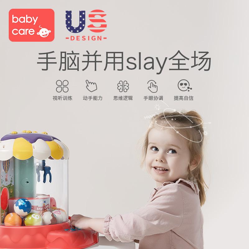 babycare儿童夹娃娃机投币摇杆仿真玩具家用小型迷你抓娃娃游戏机 7730