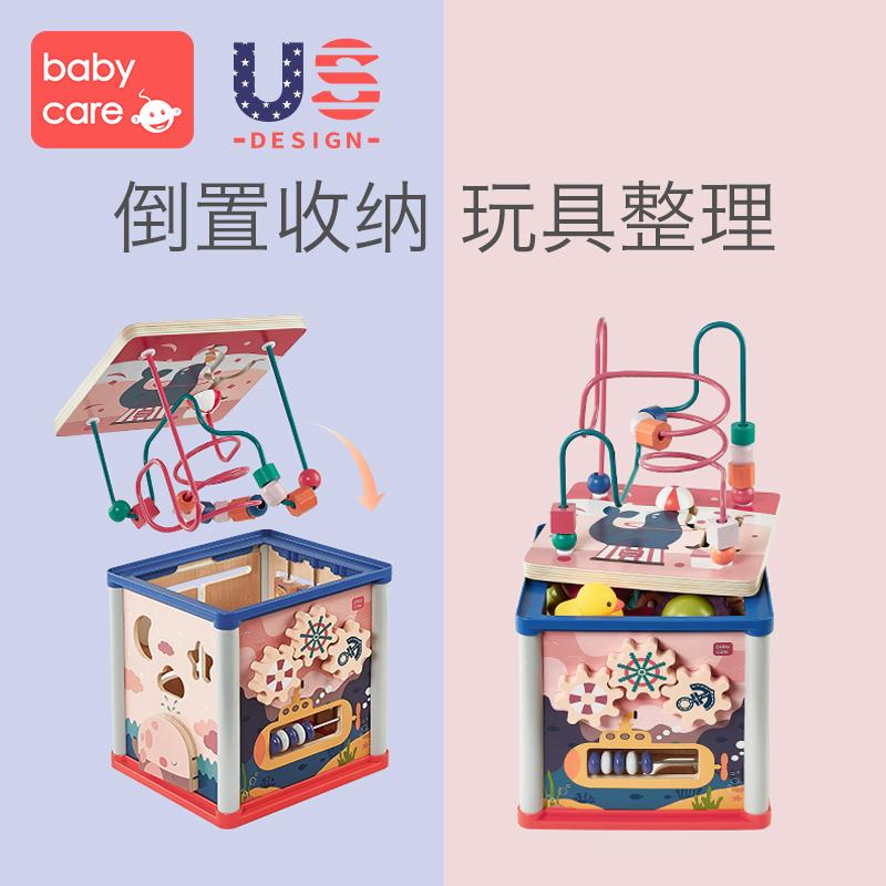 babycare儿童绕珠百宝箱 宝宝串珠积木0-1-2-3岁婴儿早教益智玩具 海洋探索游戏盒 7396