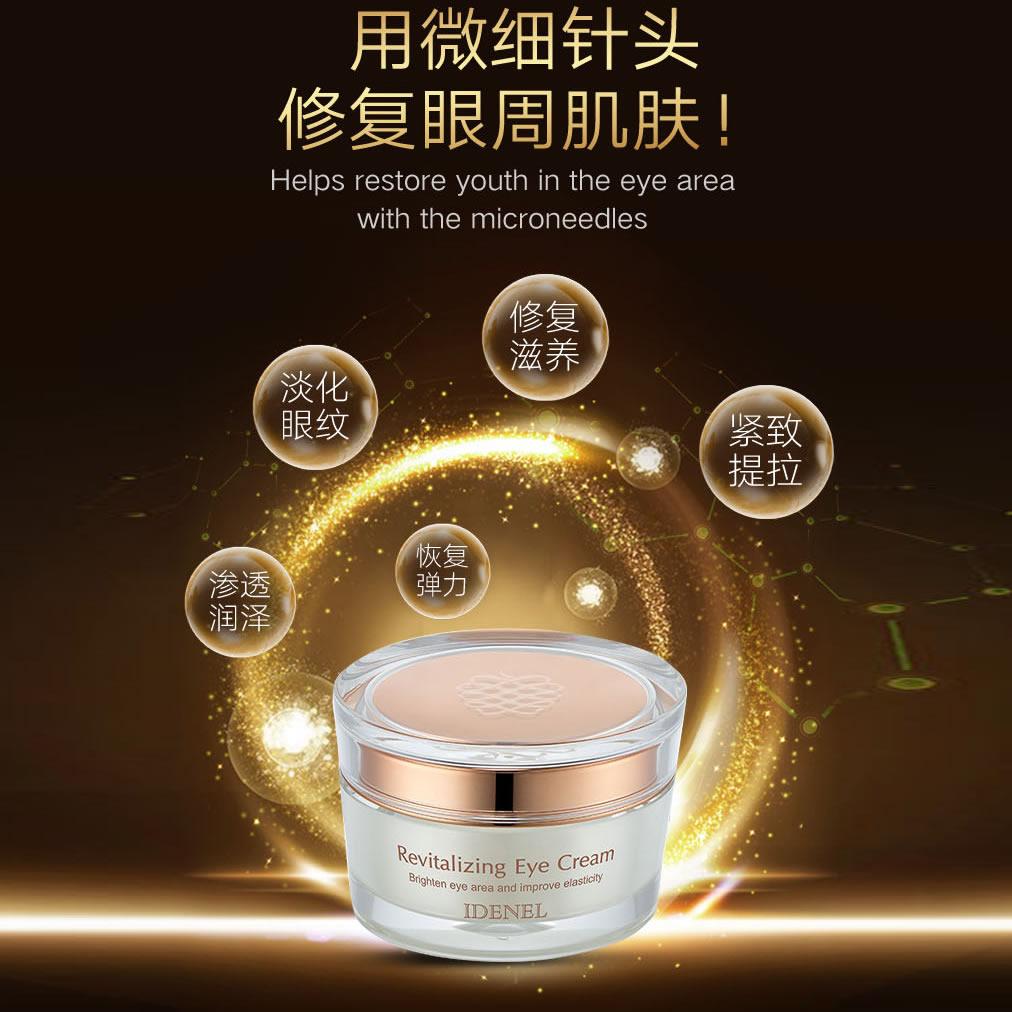 韩国IDENEL依戴尔眼霜15ml微针修复眼周肌肤抗皱紧致提拉淡化细纹正品