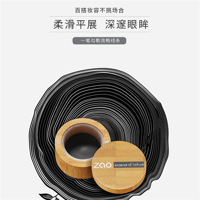 ZAO法国进口有机彩妆-鲜机杏仁持久眼线膏3.5g
