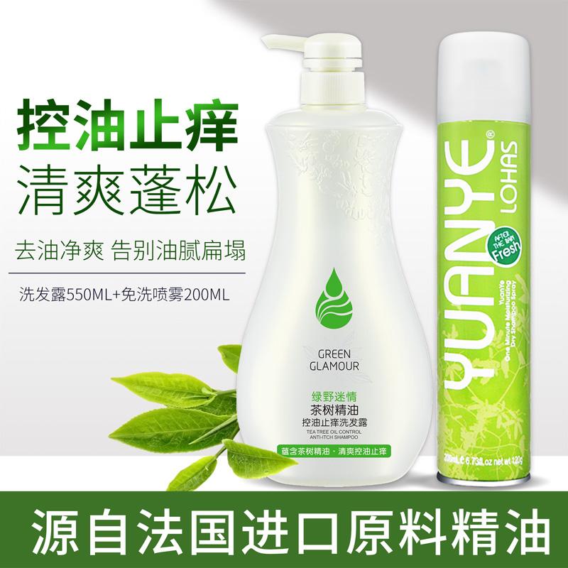 原野一分钟干洗发喷雾200ml+茶树无硅油洗发水550ml组合装